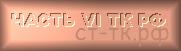 142 СТ ТК РФ: Ответственность работодателя за нарушение сроков выплаты заработной платы и иных сумм, причитающихся работнику